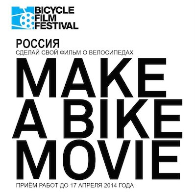Bicycle Film Festival, Moscow 2014