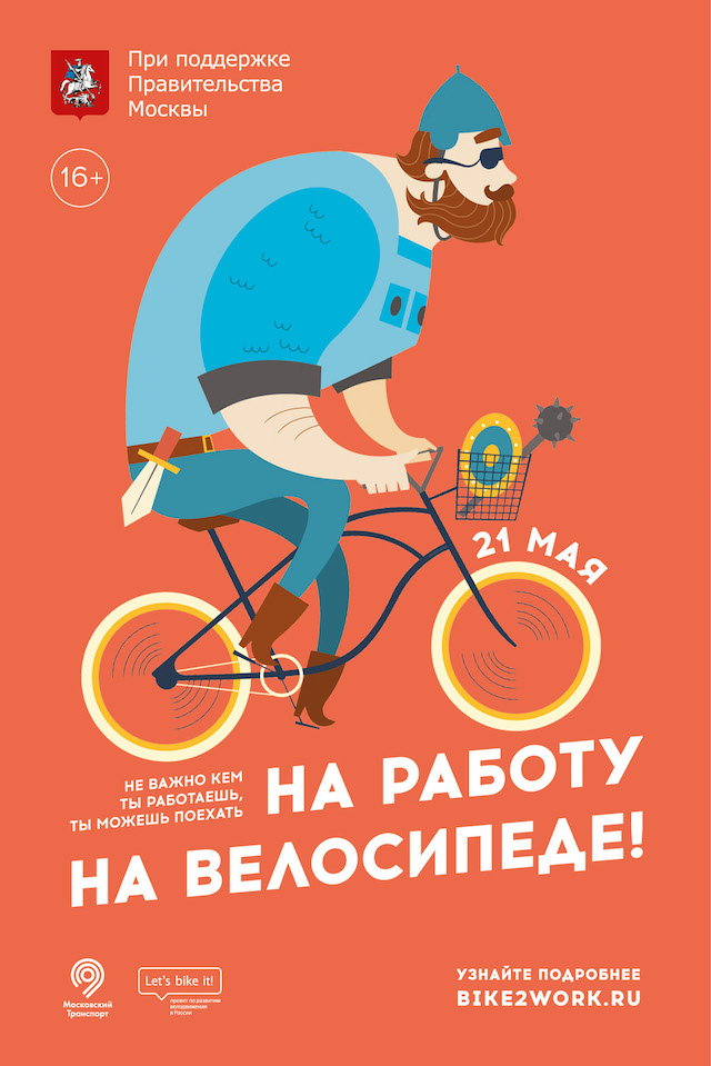 To work by bicycle_Antonina Shvets_urbancycling_1
